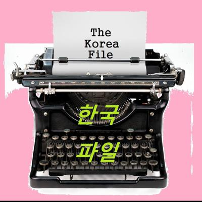 A monthly podcast exploring Korean society, culture + politics from a critical, independent perspective 📻🇰🇷💰https://www.patreon.com/thekoreafile 💰🇰🇷📻