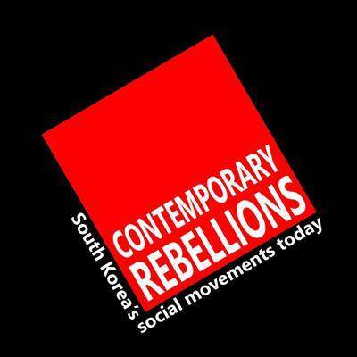 Cover art for Redevelopment Resistance (Contemporary Rebellions: South Korean Social Movements Today Ep4)