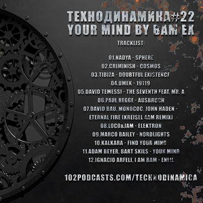 Cover art for Технодинамика - Your Mind by Bam Ex