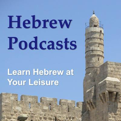 Hebrew Podcasts makes learning to speak conversational Hebrew practical and enjoyable. Each lesson covers a topic with a Hebrew dialog that is explained in detail. Each Hebrew lesson is enhanced by a lesson guide that provides further information. The guide includes a full transcript, translation, explanations, additional examples, and exercises.