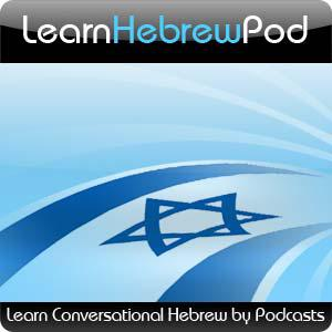 Learn Hebrew Pod - The first conversational Hebrew course by podcasts. Learn to speak conversational Hebrew the way it is spoken in Israel. Practice your Hebrew pronunciation and accent while expanding your vocabulary and conversational skills with sabra native Israeli teachers. Suitable for all levels