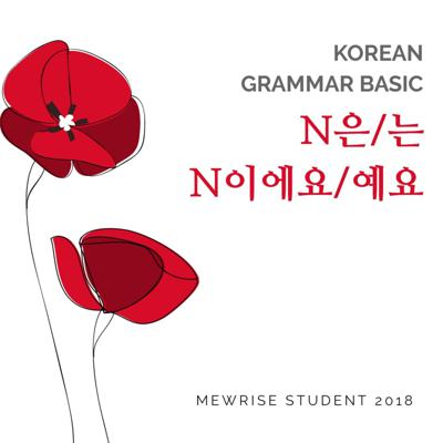 Cover art for Self introduction in Korean