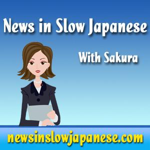 Hear interesting news and stories in slow, easy, clear Japanese