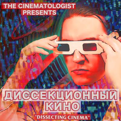 Dissecting Cinema with The Cinematologist