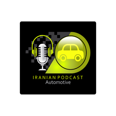 Peykan's Podcast is about the happenings of the Iranian auto industry and tries to show new angles to the audience.
