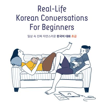 Learn to speak natural Korean by listening to real-life Korean conversations. This podcast is based on the popular book of the same title by TalkToMeInKorean.com, world's largest community for Korean learners.