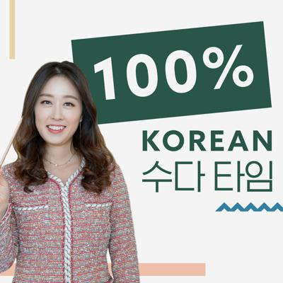 Improve your Korean through extensive exposure to natural conversations between native Korean speakers. This podcast is brought to you by TalkToMeInKorean.com. Please visit our website for additional learning materials related to the podcast.