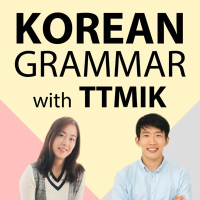 Learn to speak Korean with bite-sized Korean lessons with Hyunwoo and Kyeong-eun from TalkToMeInKorean.com! Start from Level 1 if you are an absolute beginner, and start from whichever level that fits your current Korean level and start learning for free! You can get accompanying textbooks, workbooks and e-books on our website at http://talktomeinkorean.com !